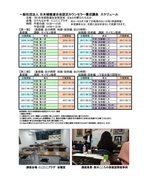 講座スケジュール.jpg