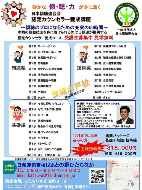 講座パンフ日傾連Ver.jpg